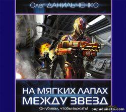 Олег Данильченко. На мягких лапах между звёзд. Аудиокнига обложка книги