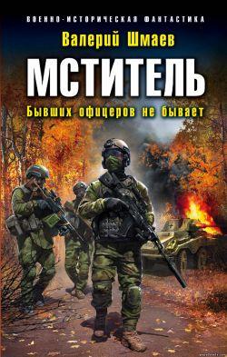 Валерий Шмаев. Мститель. Бывших офицеров не бывает. Мститель - 2