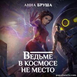 Анна Бруша. Ведьме в космосе не место. Аудиокнига обложка книги