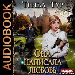Тереза Тур. Она написала любовь. Аудиокнига обложка книги
