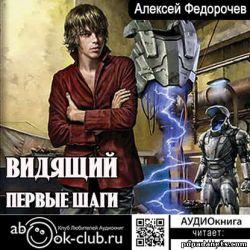 Аудиокнига «Видящий. Первые шаги» – Алексей Федорочев