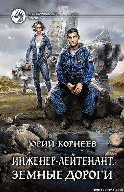 Юрий Корнеев. Инженер-лейтенант. Земные дороги. Инженер-лейтенант - 3