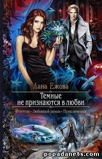 Лана Ежова. Темные не признаются в любви обложка книги