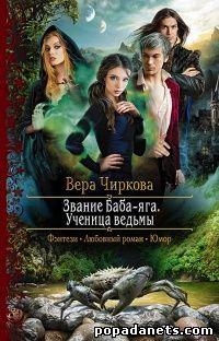 Вера Чиркова. Звание Баба-яга. Ученица ведьмы. Звание Баба-яга - 2 обложка книги