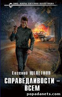 Евгений Щепетнов. Справедливости – всем. Путь самурая - 2