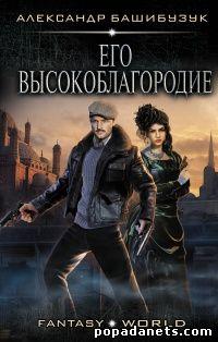 Александр Башибузук. Его Высокоблагородие