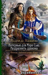 Надежда Мамаева. Интервью для Мэри Сью. Раздразнить дракона обложка книги