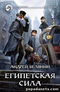 Андрей Белянин. Египетская сила. Мой учитель Лис - 2