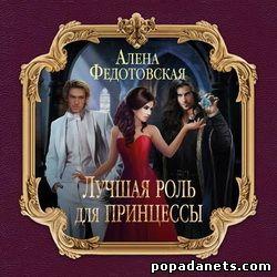 Алена Федотовская. Лучшая роль для принцессы. Аудиокнига обложка книги