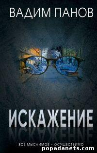 Вадим Панов. Искажение. Отражения - 2 обложка книги