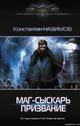 Константин Назимов. Маг-сыскарь. Призвание