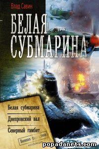 Влад Савин. Белая субмарина (сборник). Морской волк 4-6