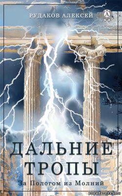 Алексей Рудаков. Дальние Тропы. За Пологом из Молний - 1 обложка книги