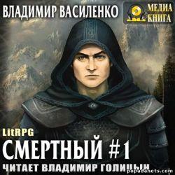 Владимир Василенко. Смертный. Аудиокнига обложка книги