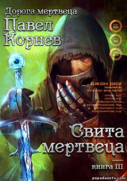 Павел Корнев. Свита Мертвеца. Дорога мертвеца - 3 обложка книги