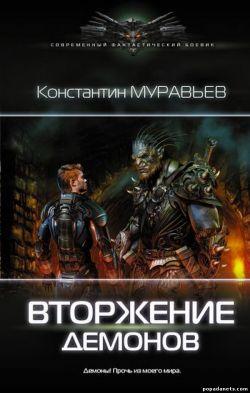 Константин Муравьев. Вторжение демонов. Перешагнуть пропасть - 9