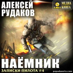Алексей Рудаков. Наемник. Записки пилота 4. Аудиокнига обложка книги