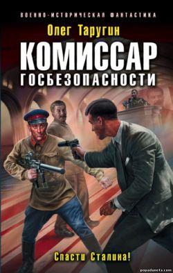 Олег Таругин. Комиссар госбезопасности. Спасти Сталина! Комбат - 5