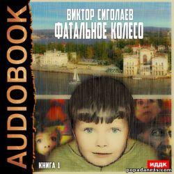 Аудиокнига «Фатальное колесо» – Виктор Сиголаев