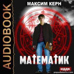 Максим Керн. Математик. Аудиокнига