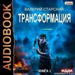 Валерий Старский. Трансформация. Аудиокнига обложка книги
