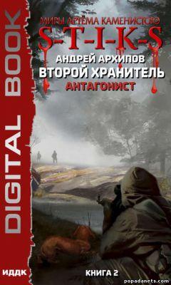 Андрей Архипов. S-T-I-K-S. Второй Хранитель. Книга 2. Антагонист