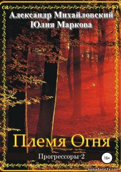 Александр Михайловский, Юлия Маркова Племя Огня. Прогрессоры 2 обложка книги