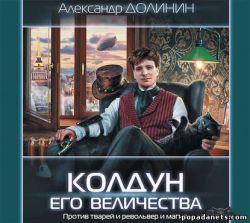 Александр Долинин. Колдун Его Величества. Аудиокнига обложка книги