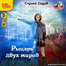 Аудиокнига «Рыцарь двух миров» – Сергей Садов