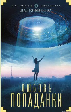 Дарья Быкова. Любовь попаданки обложка книги