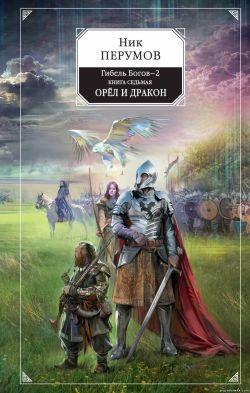 Ник Перумов. Гибель Богов-2. Книга седьмая. Орел и Дракон обложка книги
