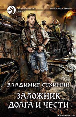 Владимир Сухинин. Заложник долга и чести