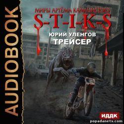 Юрий Уленгов. S-T-I-K-S. Трейсер. Аудиокнига обложка книги