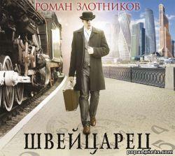 Роман Злотников. Швейцарец. Аудиокнига