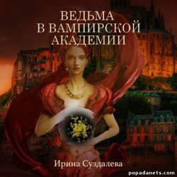 Ирина Суздалева. Ведьма в вампирской академии. Аудиокнига обложка книги