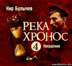 Кир Булычев - Цикл Река Хронос. Аудиокниги обложка книги