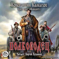 Константин Калбазов. Фаворит 4. Полководец. Аудиокнига обложка книги