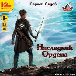 Аудиокнига «Наследник Ордена» – Сергей Садов