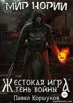 Павел Коршунов. Жестокая игра. Книга 4. Тень войны обложка книги