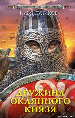 Илья Куликов. Дружина Окаянного князя