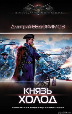Дмитрий Евдокимов. Князь Холод