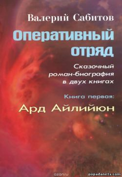 Валерий Сабитов. Оперативный отряд. Книга первая. Ард Айлийюн обложка книги