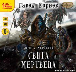 Павел Корнев. Свита Мертвеца. Дорога мертвеца - 3 Аудиокнига обложка книги