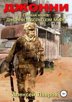 Алексей Лавров. Джонни в большом мире