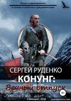 Сергей Руденко. Конунг. Вечный отпуск