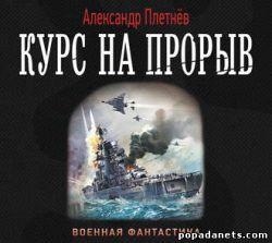 Александр Плетнев. Курс на прорыв. Проект Орлан 2. Аудиокнига