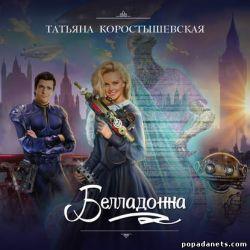 Татьяна Коростышевская. Белладонна. Аудиокнига обложка книги