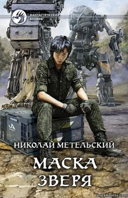 Николай Метельский. Маска зверя. Маски - 6