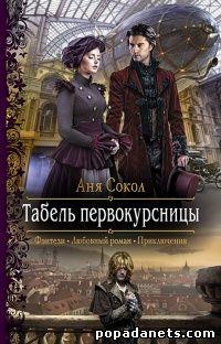 Аня Сокол. Табель первокурсницы. Первокурсница - 1