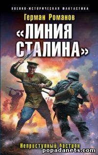 Герман Романов. Линия Сталина. Неприступный бастион